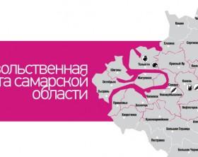Продовольственная карта Самарской области