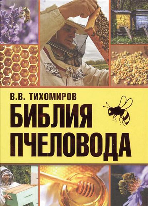 Библия пчеловода и другие 1