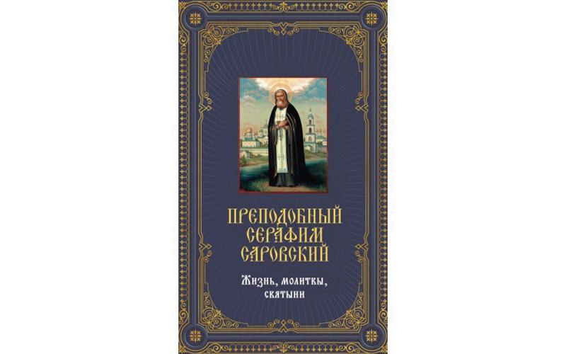 Преподобный Серафим Саровский. Жизнь, молитвы, святыни