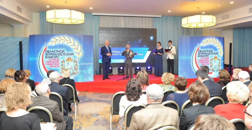 Областной конкурс журналистов