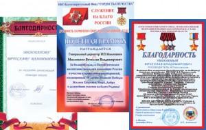 Милованов _грамоты