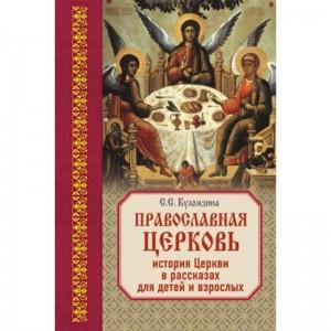 С.С. Куломзина. Православная церковь. история церкви в рассказах для детей и взрослых