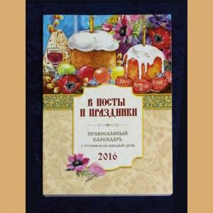 В посты и праздники. Православный календарь с чтением на каждый день, 2016
