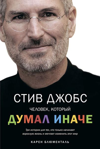 Стив Джобс, который думал иначе