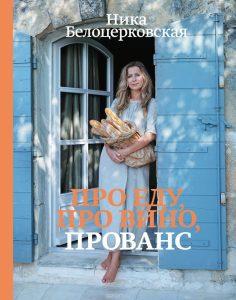 nika-belocerkovskaya-pro-edu-pro-vino-p