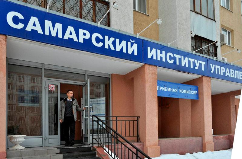 Институт управления_0251-2
